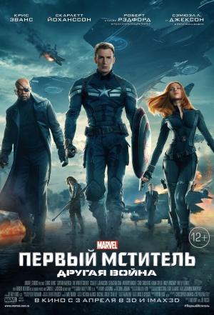 Captain_America_The_Winter_Soldier.jpg
