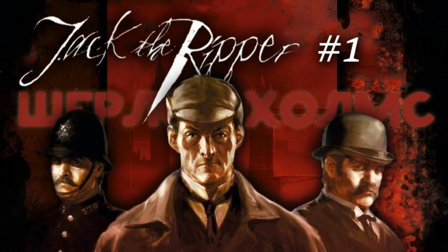 jack_the_ripper_part1.jpg