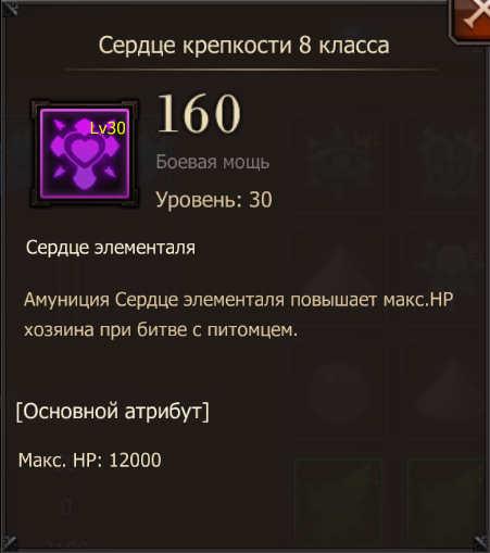serdce_elementalja_6.png